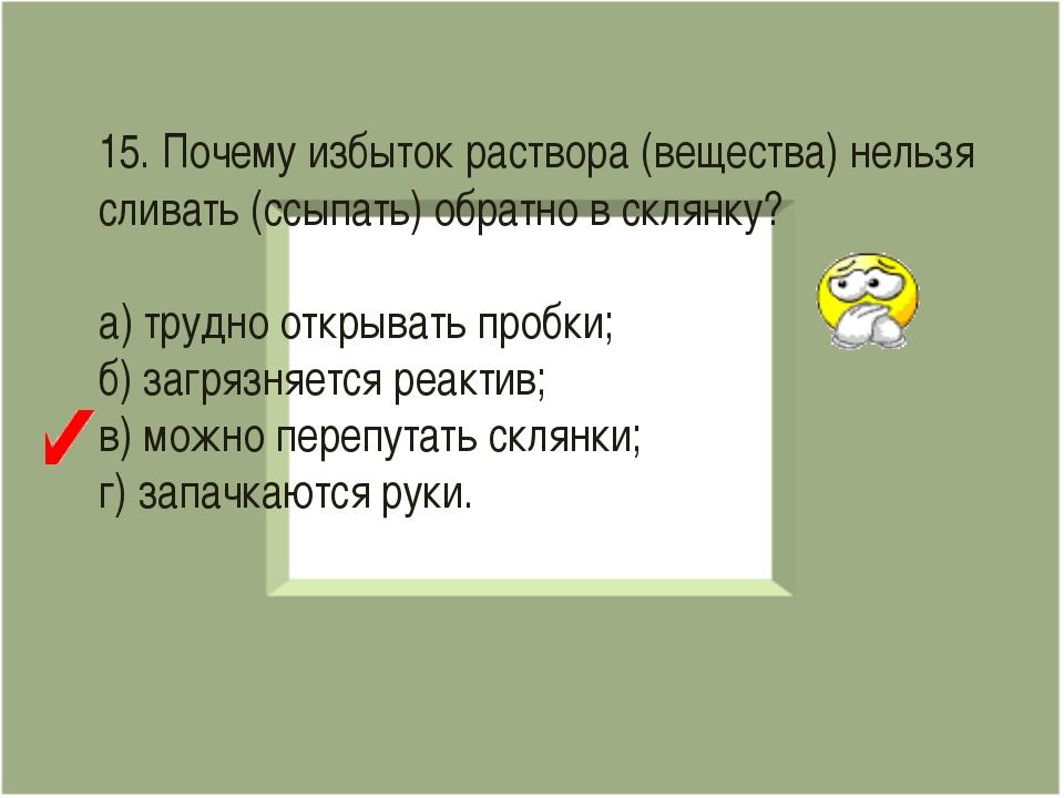 15. Почему избыток раствора (вещества) нельзя сливать (ссыпать) обратно в скл...