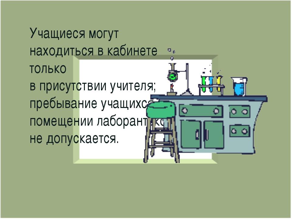 Учащиеся могут находиться в кабинете только в присутствии учителя; пребывание...