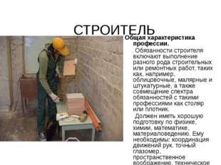 СТРОИТЕЛЬ Общая характеристика профессии. Обязанности строителя включают выпо