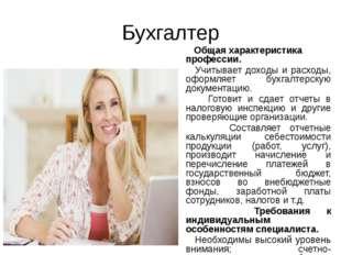 Бухгалтер Общая характеристика профессии. Учитывает доходы и расходы, оформля