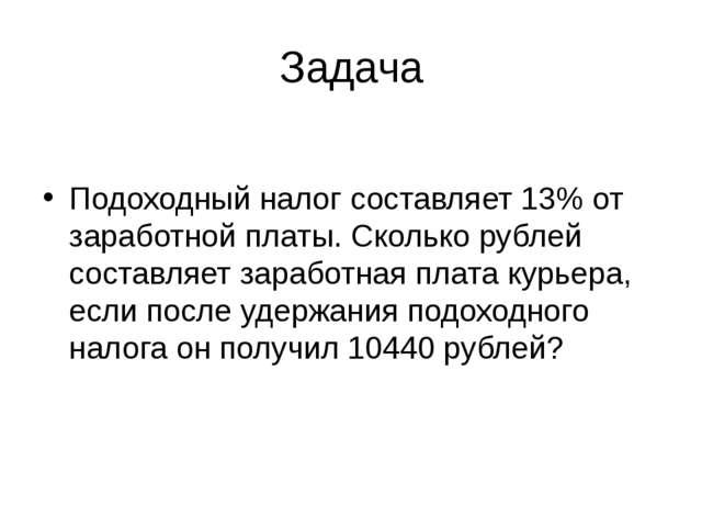 Задача Подоходный налог составляет 13% от заработной платы. Сколько рублей со...