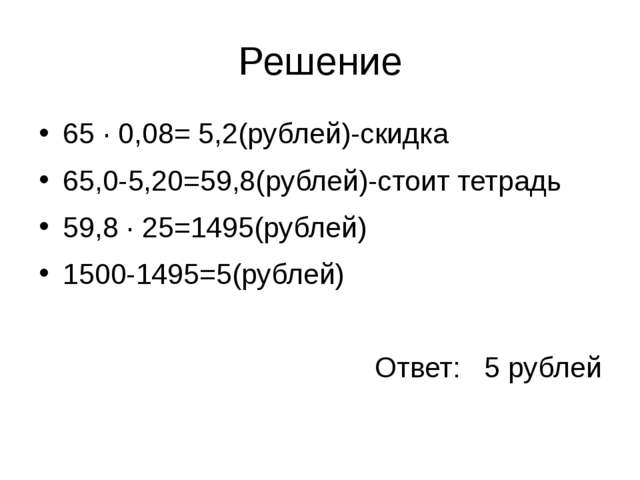 Решение 65 ∙ 0,08= 5,2(рублей)-скидка 65,0-5,20=59,8(рублей)-стоит тетрадь 59...