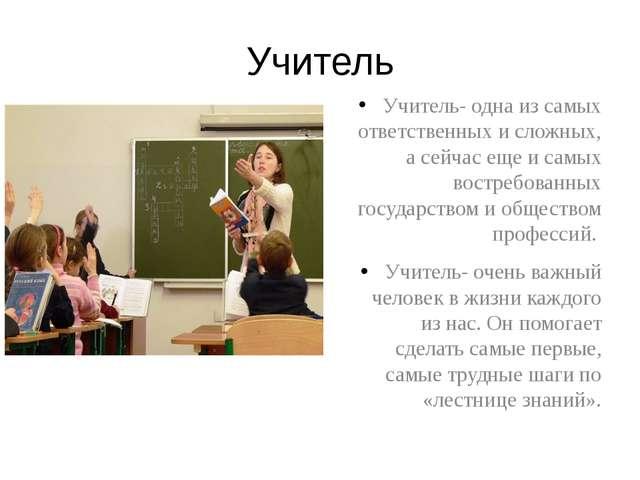 Учитель Учитель- одна из самых ответственных и сложных, а сейчас еще и самых...