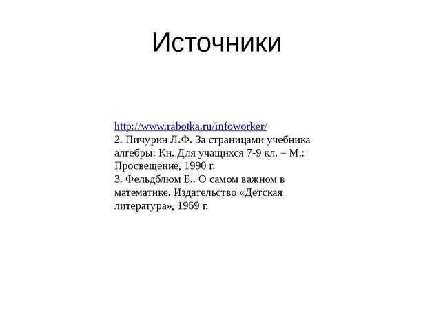 Источники http://www.rabotka.ru/infoworker/ 2. Пичурин Л.Ф. За страницами уче...