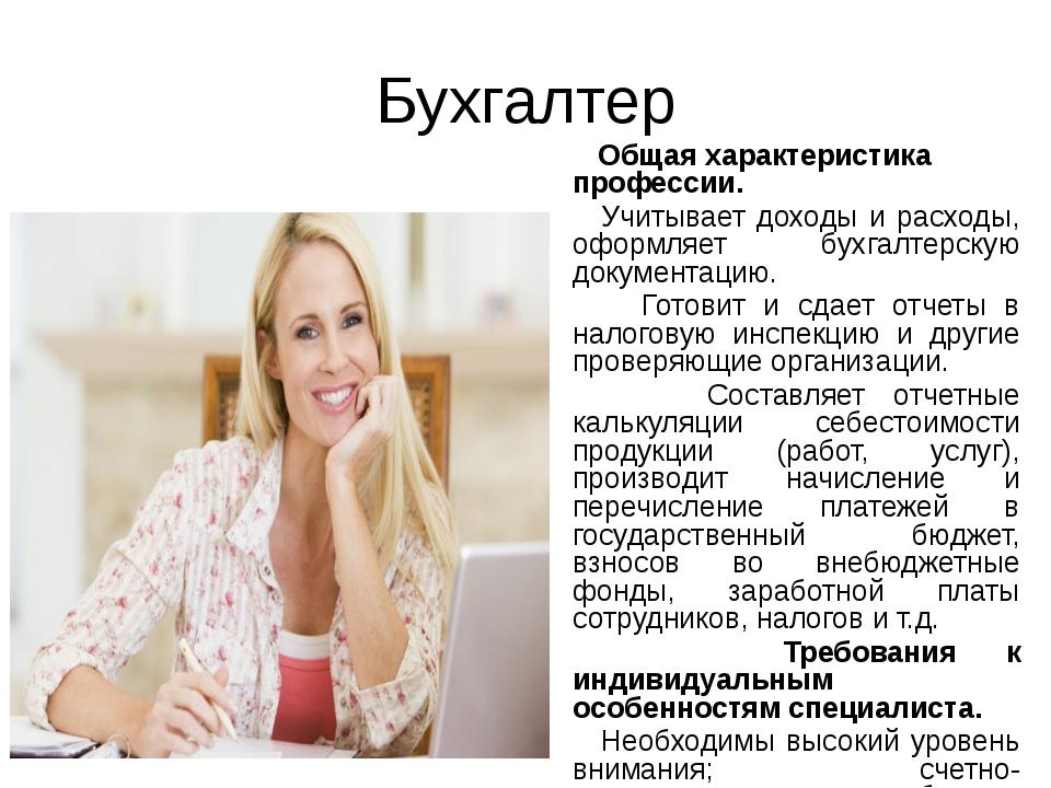 Бухгалтер Общая характеристика профессии. Учитывает доходы и расходы, оформля...