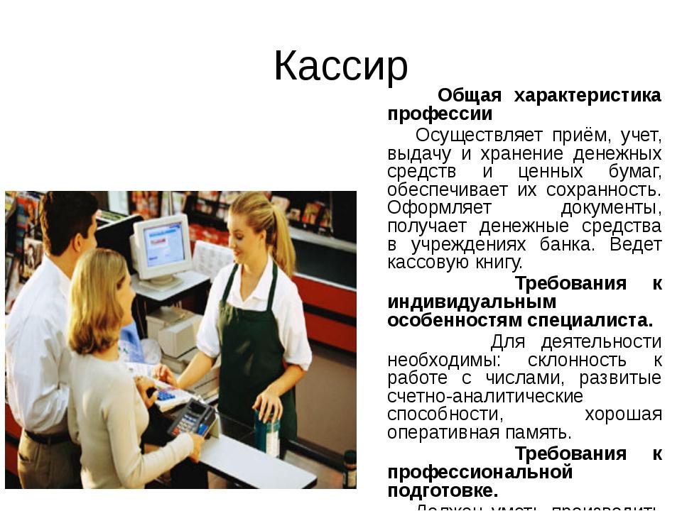 Кассир Общая характеристика профессии Осуществляет приём, учет, выдачу и хран...