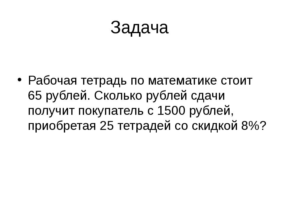 Задача Рабочая тетрадь по математике стоит 65 рублей. Сколько рублей сдачи по...