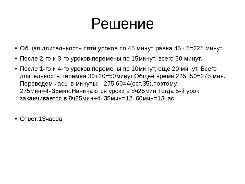 Решение Общая длительность пяти уроков по 45 минут равна 45 ∙ 5=225 минут. По...