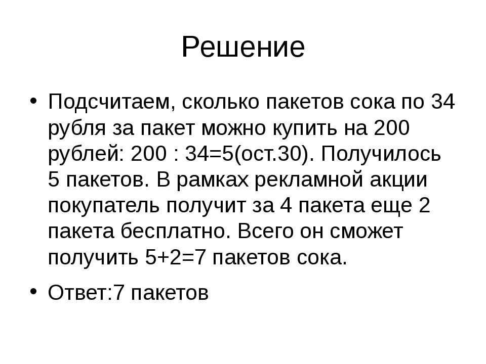 Решение Подсчитаем, сколько пакетов сока по 34 рубля за пакет можно купить на...