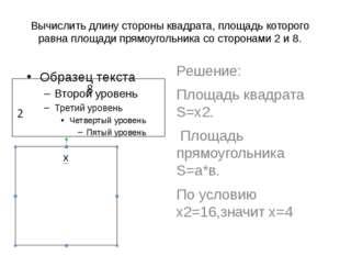 Вычислить длину стороны квадрата, площадь которого равна площади прямоугольни