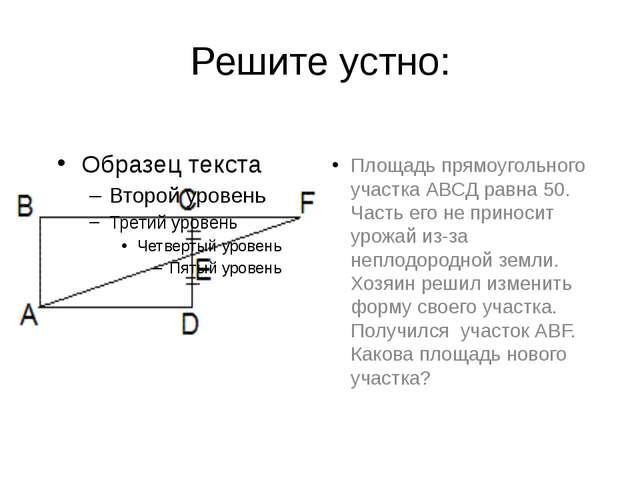 Решите устно: Площадь прямоугольного участка АВСД равна 50. Часть его не прин...