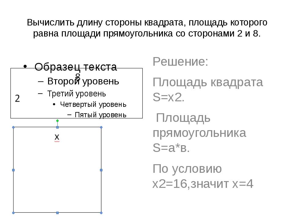 Вычислить длину стороны квадрата, площадь которого равна площади прямоугольни...