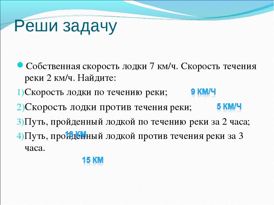 Реши задачу Собственная скорость лодки 7 км/ч. Скорость течения реки 2 км/ч....