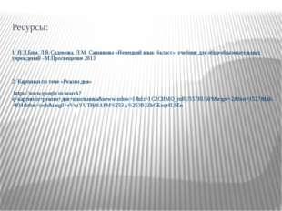 Ресурсы: 1. И.Л.Бим, Л.В.Садомова, Л.М. Санникова «Немецкий язык 6класс» учеб
