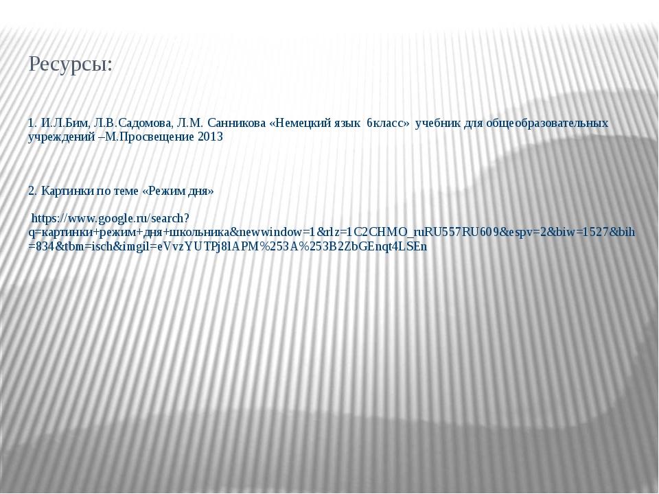 Ресурсы: 1. И.Л.Бим, Л.В.Садомова, Л.М. Санникова «Немецкий язык 6класс» учеб...