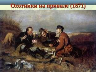 Охотники на привале (1871)