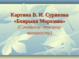 Картина В. И. Сурикова «Боярыня Морозова» (Сочинение-описание внешности)