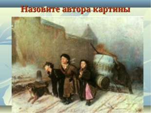 Назовите автора картины