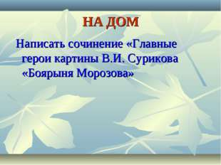 НА ДОМ Написать сочинение «Главные герои картины В.И. Сурикова «Боярыня Мороз
