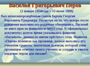 Василий Григорьевич Перов (2 января 1834года – 10 июня 1888) былнезаконнорож