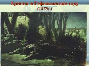 Христос в Гефсиманском саду (1878г.)