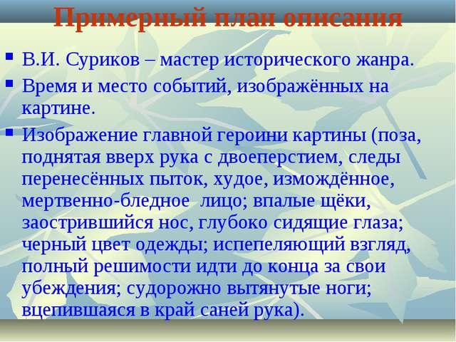 Примерный план описания В.И. Суриков – мастер исторического жанра. Время и ме...
