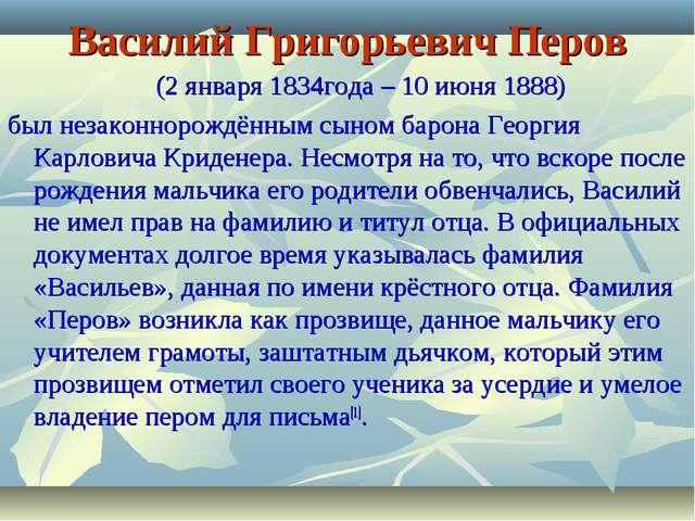 Василий Григорьевич Перов (2 января 1834года – 10 июня 1888) былнезаконнорож...