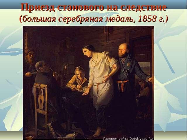 Приезд станового на следствие (большая серебряная медаль, 1858 г.)