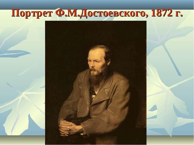 Портрет Ф.М.Достоевского, 1872 г.