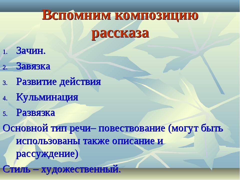 Вспомним композицию рассказа Зачин. Завязка Развитие действия Кульминация Раз...