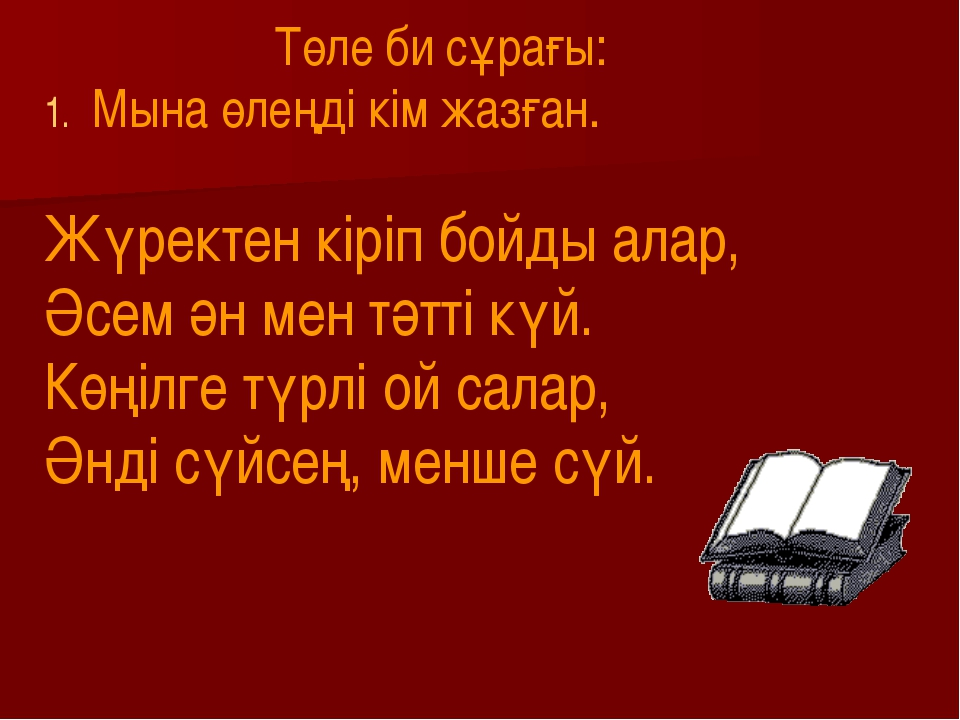 Төле би сұрағы: Мына өлеңді кім жазған. Жүректен кіріп бойды алар, Әсем ән м...