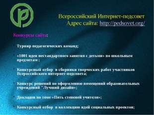 Всероссийский Интернет-педсовет Адрес сайта: http://pedsovet.org/ Конкурсы са