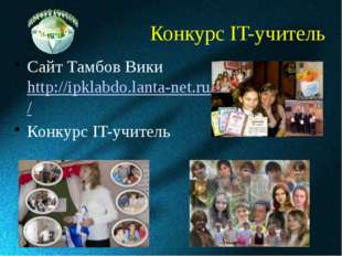Конкурс IT-учитель Сайт Тамбов Вики http://ipklabdo.lanta-net.ru/ipk_mediawik