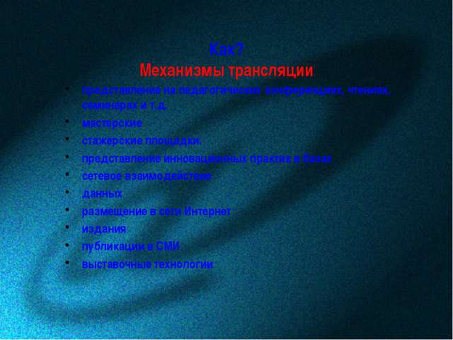 Как? Механизмы трансляции представление на педагогических конференциях, чтени...