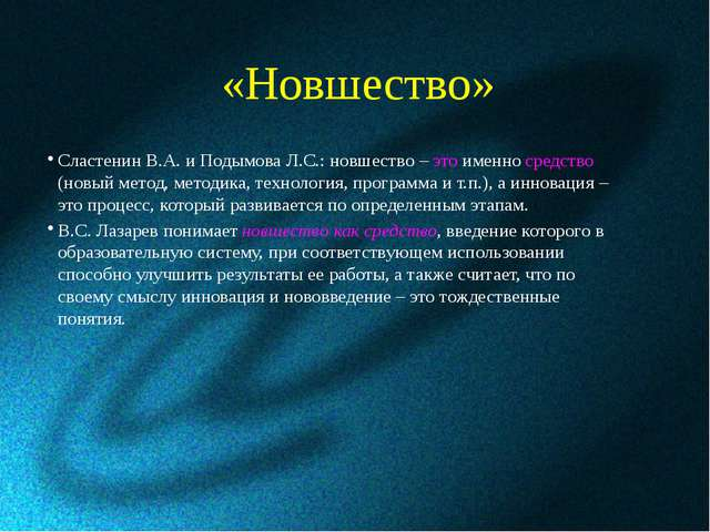 «Новшество» Сластенин В.А. и Подымова Л.С.: новшество – это именно средство (...
