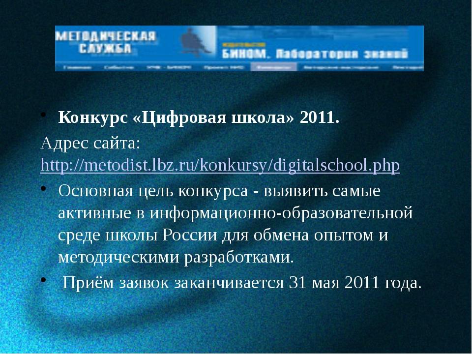 Конкурс «Цифровая школа» 2011. Адрес сайта: http://metodist.lbz.ru/konkursy/...