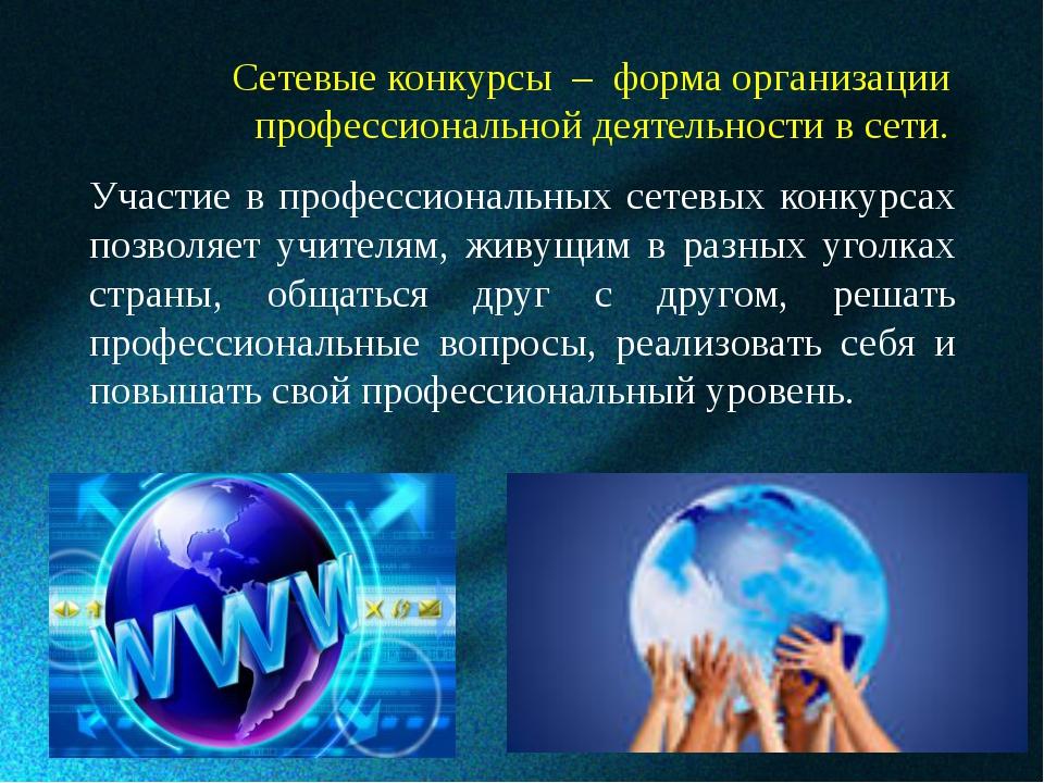Сетевые конкурсы – форма организации профессиональной деятельности в сети. Уч...