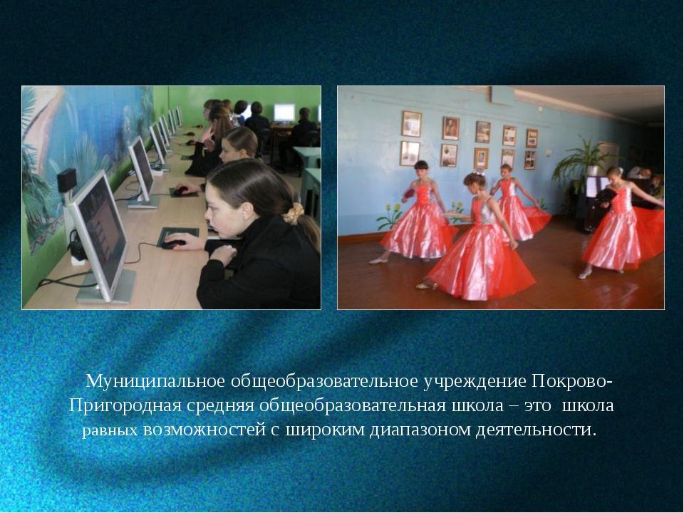 Муниципальное общеобразовательное учреждение Покрово-Пригородная средняя общ...