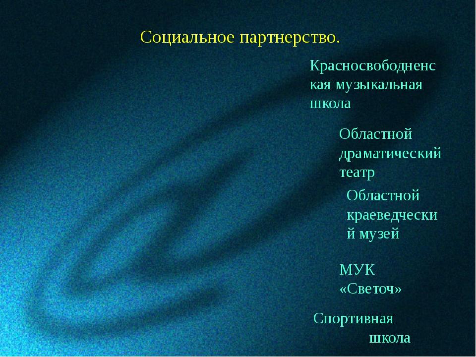 Социальное партнерство. Спортивная школа МУК «Светоч» Красносвободненская муз...