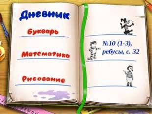 №10 (1-3), ребусы, с. 32