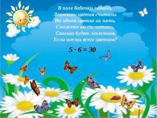 В поле бабочки летали, Лепестки цветов считали. На одном цветке их пять. Смож