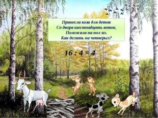 Принесла коза для деток Со двора шестнадцать веток, Положила на пол их. Как д