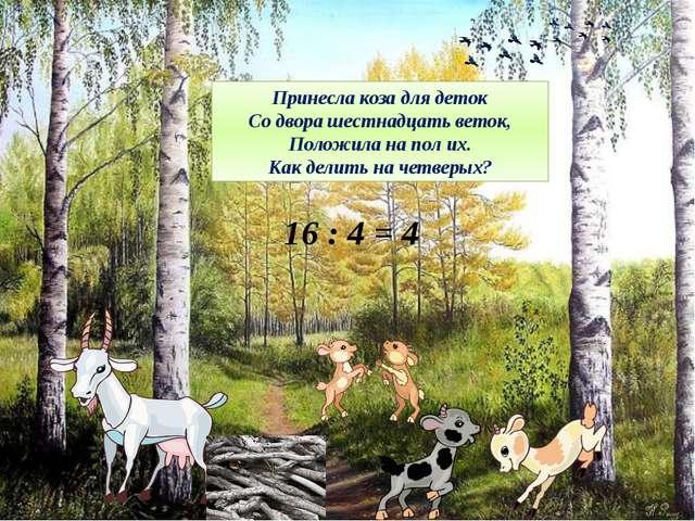 Принесла коза для деток Со двора шестнадцать веток, Положила на пол их. Как д...
