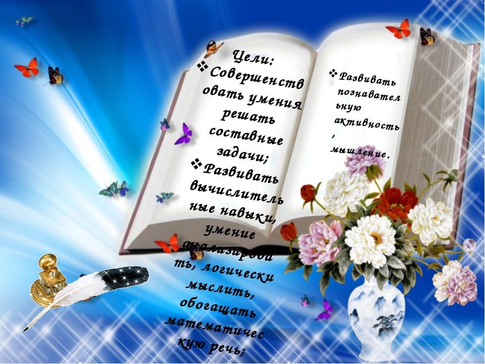 Цели: Совершенствовать умения решать составные задачи; Развивать вычислительн...