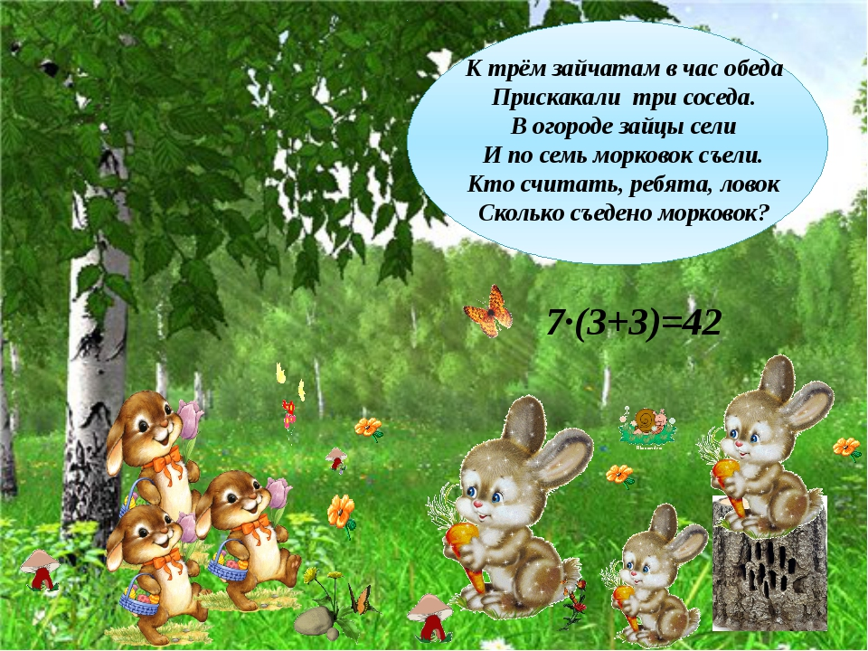 7∙(3+3)=42 К трём зайчатам в час обеда Прискакали три соседа. В огороде зайцы...