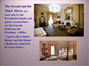The Second and the Third Floors are used only by the Presidential family and