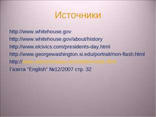 Источники http://www.whitehouse.gov http://www.whitehouse.gov/about/history h