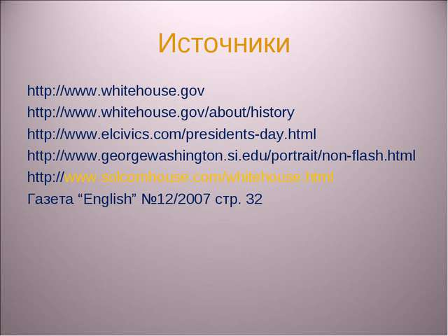 Источники http://www.whitehouse.gov http://www.whitehouse.gov/about/history h...