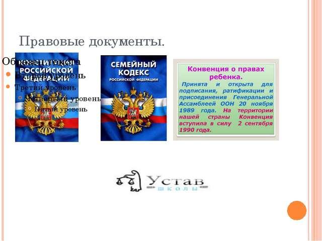 Правовые документы.