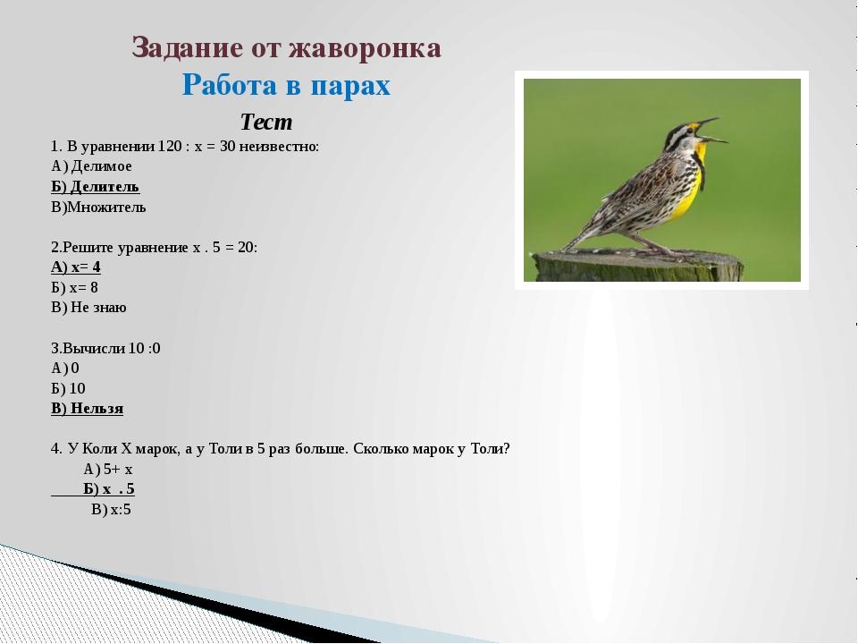 Тест 1. В уравнении 120 : х = 30 неизвестно: А) Делимое Б) Делитель В)Множит...